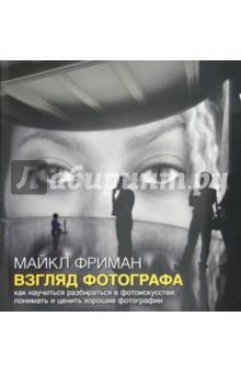 Взгляд фотографа. Как научиться разбираться в фотоискусстве, понимать и ценить хорошие фотографии europa европа фотографии жорди бернадо