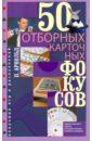 50 отборных карточных фокусов, Арнольд Питер