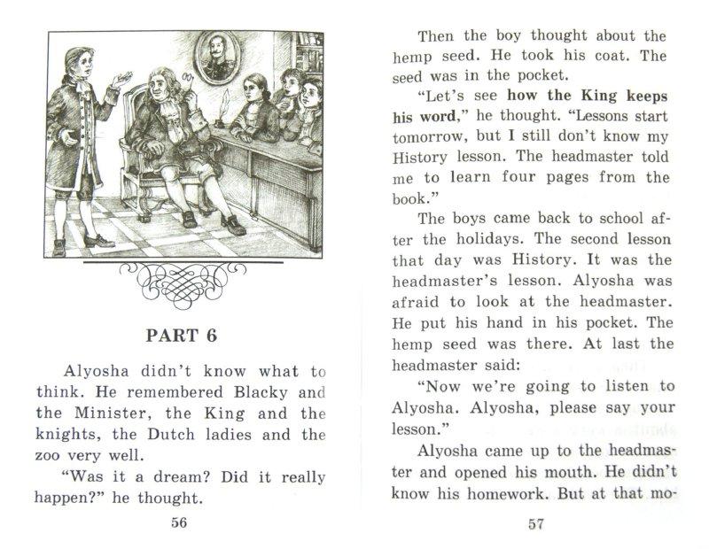 Иллюстрация 1 из 22 для Черная курица, или Подземные жители (+CD) - Антоний Погорельский   Лабиринт - книги. Источник: Лабиринт