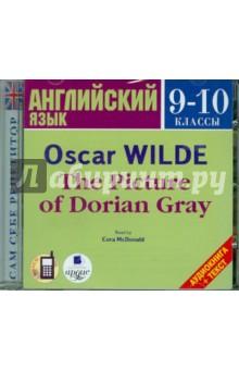 Английский язык. 9-10 классы. Портрет Дориана Грея (CDmp3)