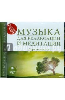 Музыка для релаксации и медитации. Дерево жизни (CDmp3)