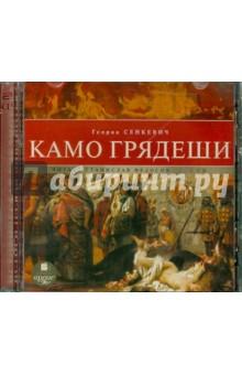 Zakazat.ru: Камо грядеши (2CDmp3). Сенкевич Генрик
