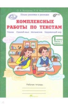Комплексные работы по текстам. 1 класс. Части 1 и 2. ФГОС