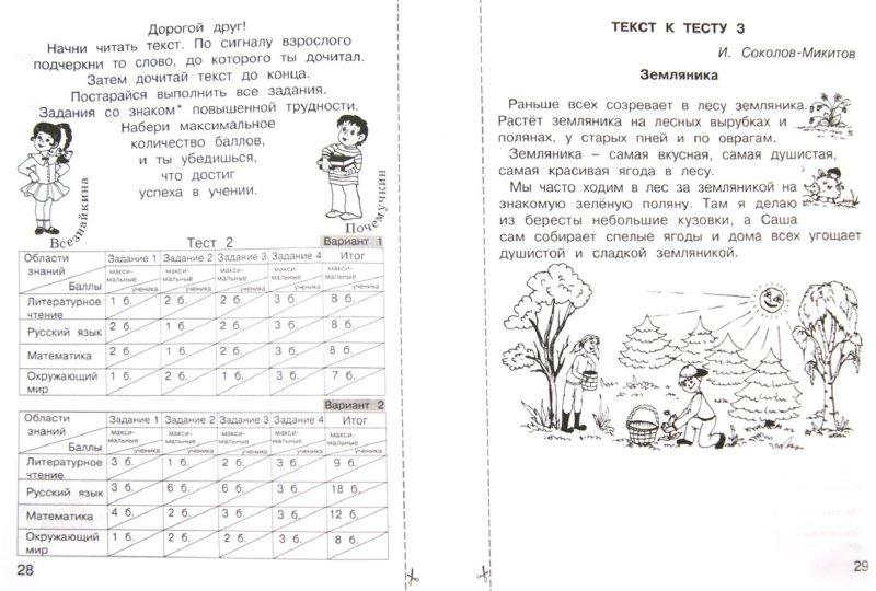 Задания для 1 класса в букварный период