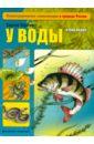 У воды и под водой, Шустов Сергей Борисович