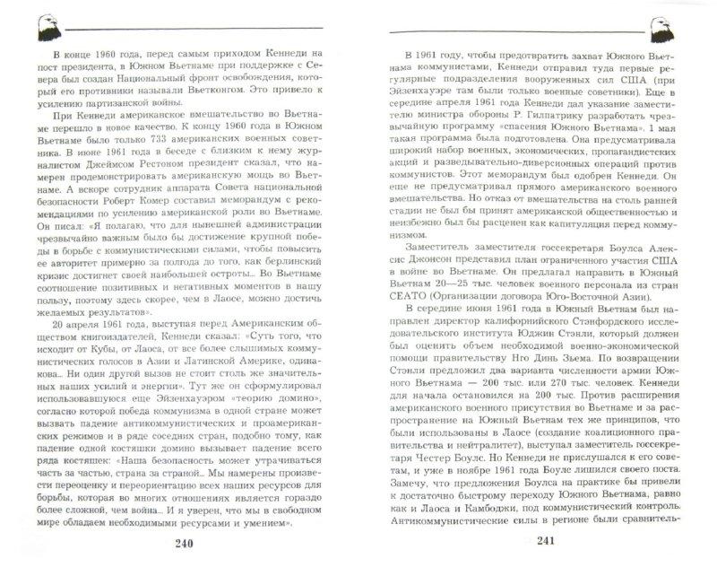 Иллюстрация 1 из 9 для Великий Кеннеди. Клан Президента - Александр Владимирский | Лабиринт - книги. Источник: Лабиринт