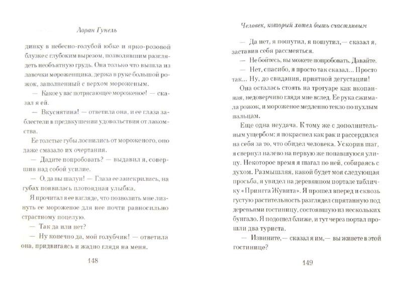 Иллюстрация 1 из 20 для Человек, который хотел быть счастливым - Лоран Гунель | Лабиринт - книги. Источник: Лабиринт