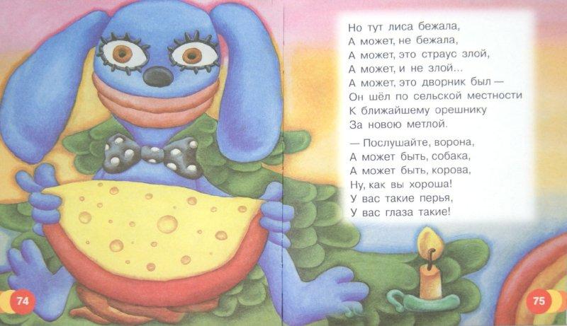 Иллюстрация 1 из 6 для Самые веселые сказки, стихи и песни - Эдуард Успенский | Лабиринт - книги. Источник: Лабиринт