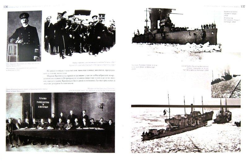 Иллюстрация 1 из 2 для Кронштадт в произведениях искусства и фотодокументах - Владимир Крестьянинов | Лабиринт - книги. Источник: Лабиринт