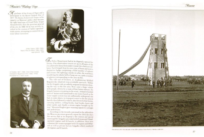 Иллюстрация 1 из 9 для Moscow in Old Photographs: Late 19th - Early 20th Centuries - Елизавета Шелаева | Лабиринт - книги. Источник: Лабиринт