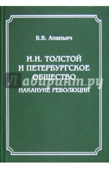 И. И. Толстой и петербургское общество накануне революции от Лабиринт