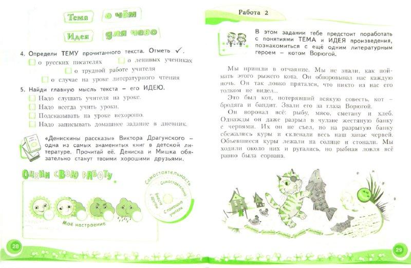 Иллюстрация 1 из 6 для Литературное чтение. 2 класс. Рабочая тетрадь № 1. ФГОС - Светлана Самыкина   Лабиринт - книги. Источник: Лабиринт