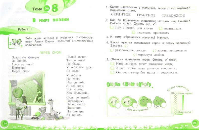 Иллюстрация 1 из 7 для Литературное чтение. 2 класс. Рабочая тетрадь № 2. ФГОС - Светлана Самыкина | Лабиринт - книги. Источник: Лабиринт