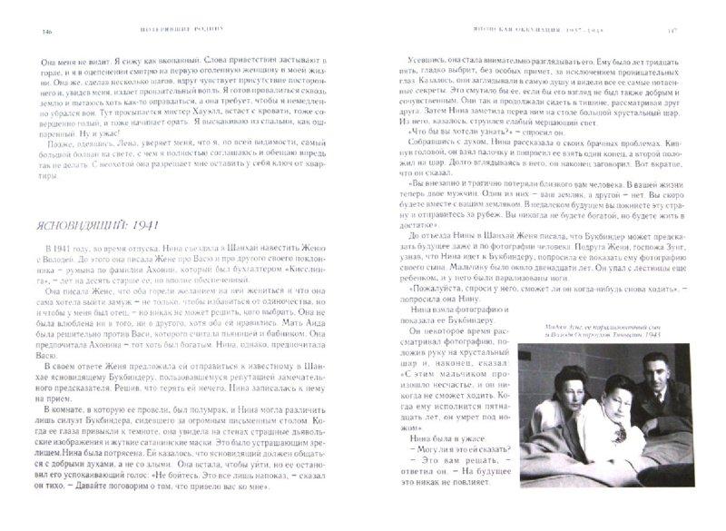 Иллюстрация 1 из 16 для Потерявшие Родину. Семейная сага Тарасовых - Гэри Нэш | Лабиринт - книги. Источник: Лабиринт