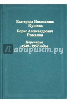 Екатерина Николаевна Кушева - Борис Александрович Романов. Переписка 1940-1957 годов
