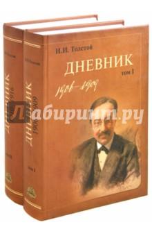 И. И. Толстой. Дневник. В 2-х томах б у резину barum bravuris 2 россии