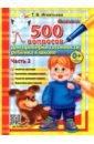 500 вопросов для проверки готовности ребенка к школе. Часть 2. ФГОС ДО