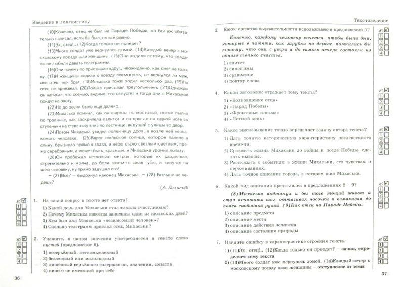 С.и львов учебник 5 класс 1 часть