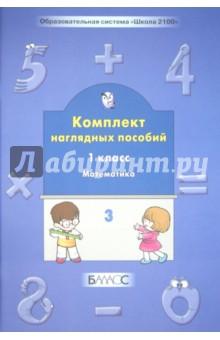Комплект наглядных пособий. 1 класс. Математика. Часть 3. ФГОС
