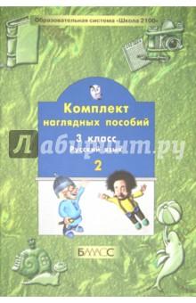 Комплект наглядных пособий. 3 класс. Русский язык. В 3-х частях. Часть 2