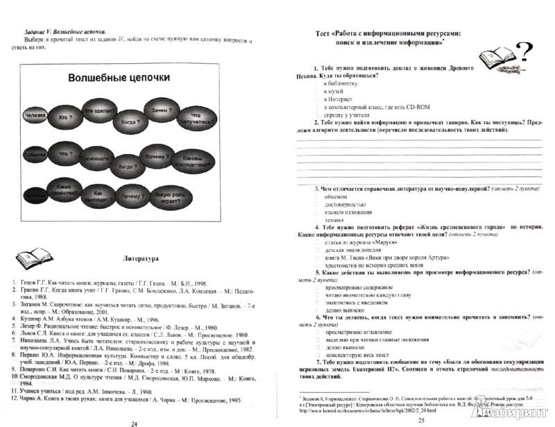 Иллюстрация 1 из 10 для Я умею работать с информацией. Библиотечные уроки. Рабочая тетрадь для учащихся 5-9 классов - Валентина Антипова | Лабиринт - книги. Источник: Лабиринт