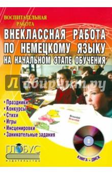 Внеклассная работа по немецкому языку на начальном этапе обучения (+CD)
