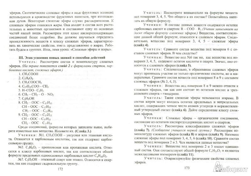 Иллюстрация 1 из 5 для Мастер-класс учителя химии. Выпуск 3. Органическая химия. Уроки с использованием ИКТ (+CD) - Виктория Денисова | Лабиринт - книги. Источник: Лабиринт
