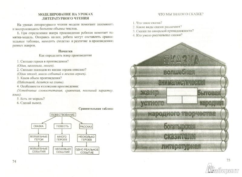 Иллюстрация 1 из 15 для Моделирование на уроках в начальной школе. Модели, разработки уроков, практические задания | Лабиринт - книги. Источник: Лабиринт