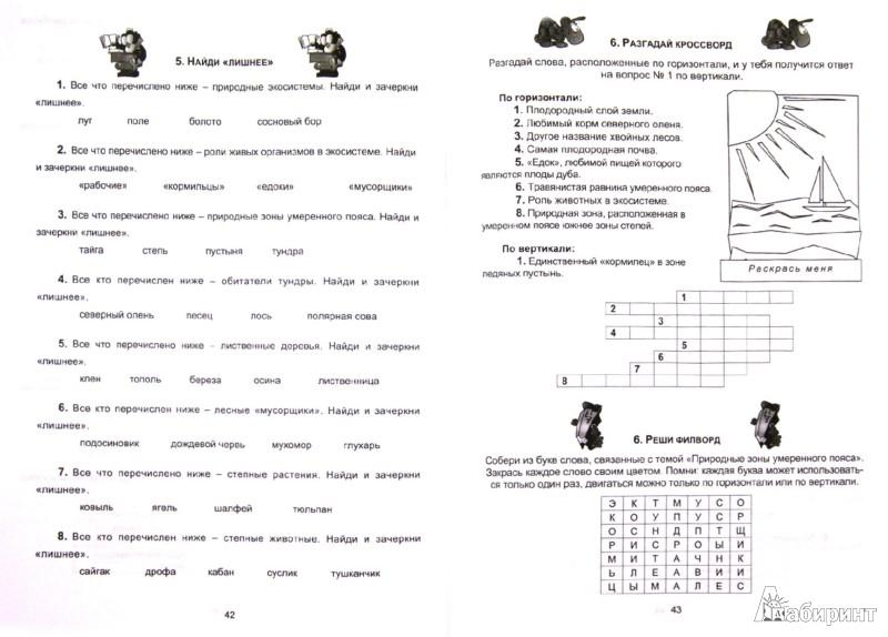Иллюстрация 1 из 16 для Окружающий мир. 2 класс. Рабочая тетрадь с электронным тренажером (+CD) - Валентина Мещерякова | Лабиринт - книги. Источник: Лабиринт