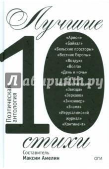 Лучшие стихи 2010. Поэтическая антология
