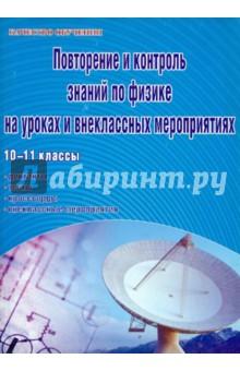 Повторение и контроль знаний по физике на уроках и внеклассных мероприятиях. 10-11 классы