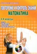 Повторение и контроль знаний. Математика. 3-4 классы. Тесты, филворды, кроссворды (+CD)