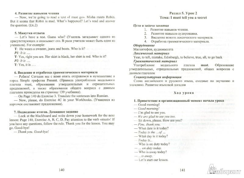 Разработка урока по английскому языку 5 класс кауфман