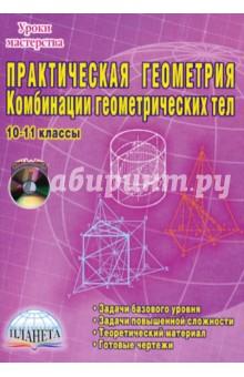 Практическая геометрия. Комбинации геометрических тел. 10-11 классы (+ CD)