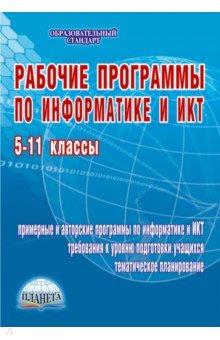 Рабочие программы по информатике и ИКТ. 5-11 классы