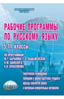 Рабочие программы по русскому языку. 5-11 классы