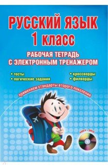 Русский язык. 1 класс. Рабочая тетрадь с электронным тренажером. ФГОС (+CD)