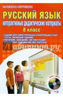 Русский язык. 8 класс. Интерактивные дидактические материалы (+CD)
