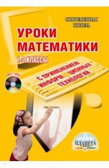 Уроки математики с применением информационных технологий. 1-2 классы (+ CD)