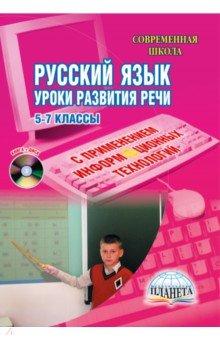 Русский язык. Уроки развития устной и письменной речи с применением инф. технологий 5-7 классы (+CD) для презентации на выставке