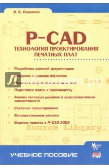 P-CAD. Технология проектирования печатных плат цена