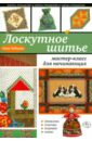 Зайцева Анна Анатольевна Лоскутное шитье: мастер-класс для начинающих