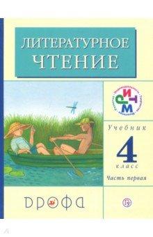 Литературное чтение. 4 класс. Учебник. В 3-х частях. Часть 1. РИТМ. ФГОС