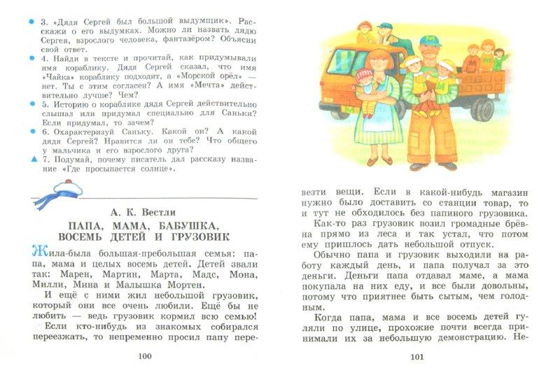 Иллюстрация 1 из 10 для Литературное чтение. 4 класс. В 3-х частях. Часть 3. Учебник. ФГОС - Грехнева, Корепова | Лабиринт - книги. Источник: Лабиринт