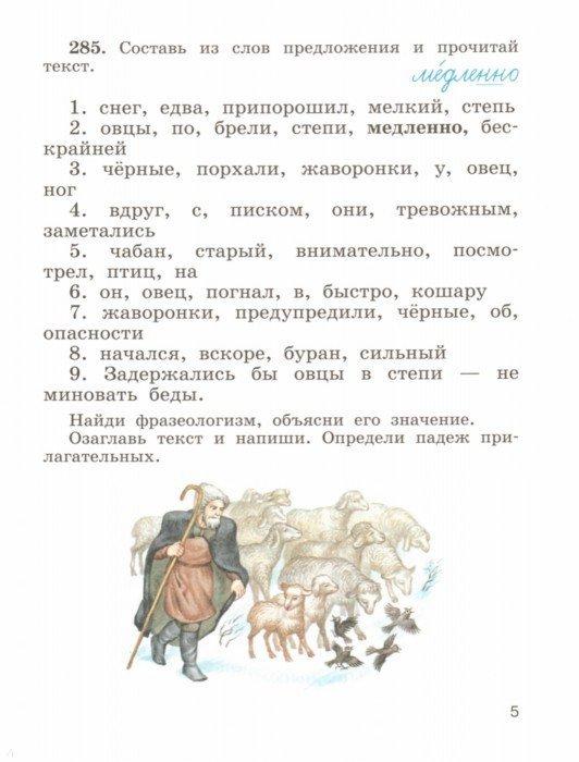 Скачать диктанты по русскому 4 класс к учебнику рамзаевой