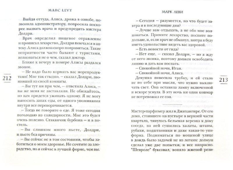 Иллюстрация 1 из 8 для Странное путешествие мистера Долдри - Марк Леви | Лабиринт - книги. Источник: Лабиринт