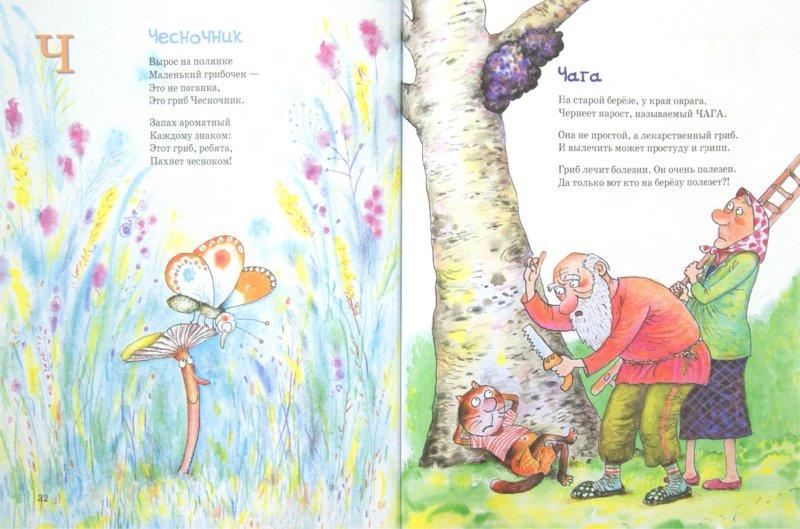 Иллюстрация 1 из 54 для Большая грибная книга - Андрей Усачев | Лабиринт - книги. Источник: Лабиринт