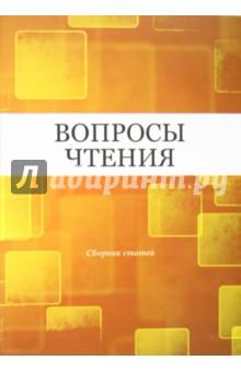 Вопросы чтения: Сборник статей в честь Ирины Бенционовны Роднянской