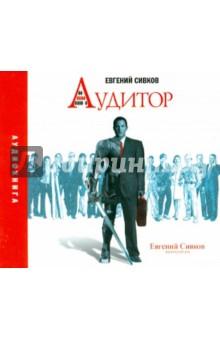Аудитор (2CD)