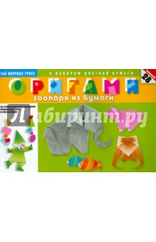 Оригами. Зоопарк из бумаги. 28 оригинальных моделей животных, птиц и насекомых